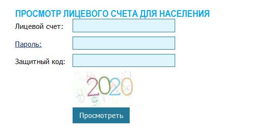 Vodokanal-Sevastopolya-vhod-v-lichnyj-kabinet.png