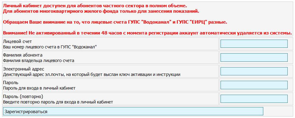 Registratsiya-lichnogo-kabineta-Vodokanala-Sevastopolya.png