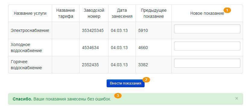 ЕИРЦ-Севастополь-ЛК-шаг3.jpg