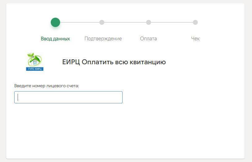 ЕИРЦ-Севастополь-ЛК-шаг8.jpg