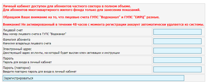 sevvodokanal-lichnyiy-kabinet.png