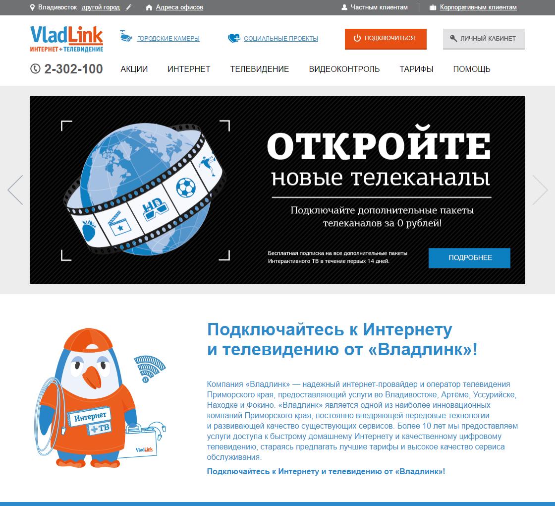 vladlink-site.png