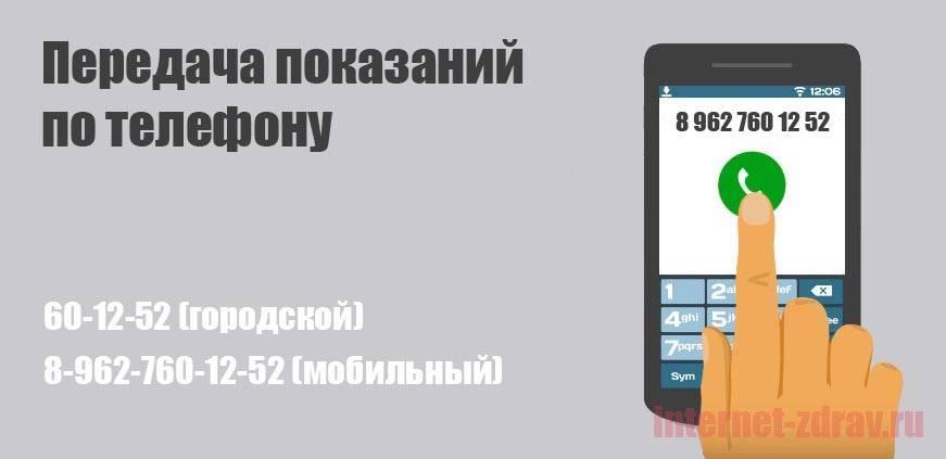 ИВЦ-ЖКХ-и-ТЭК-сообщить-счетчики-по-телефону.jpg