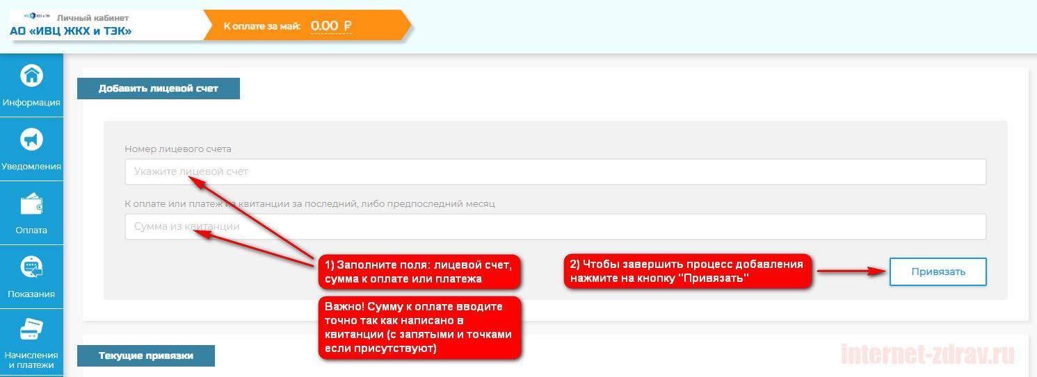 ИВЦ-ЖКХ-и-ТЭК-добавление-лицевого-счета-в-личном-кабинете.jpg