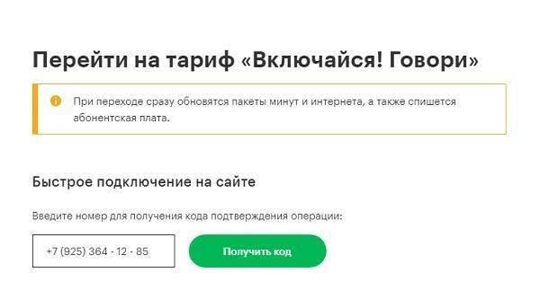 Smenit-tarif-Vkljuchajsja-Govori-Megafona-na-sajte.jpg