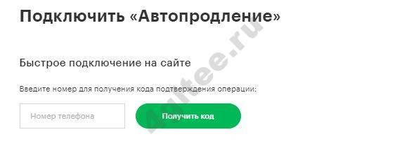 avtoprodlenie-na-megafon-4.jpg
