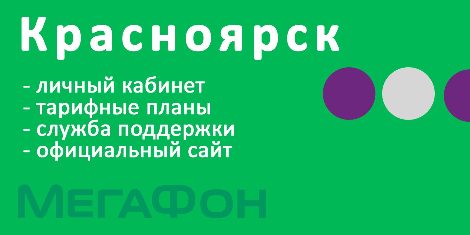 site-megafon-krasnoyarsk.png