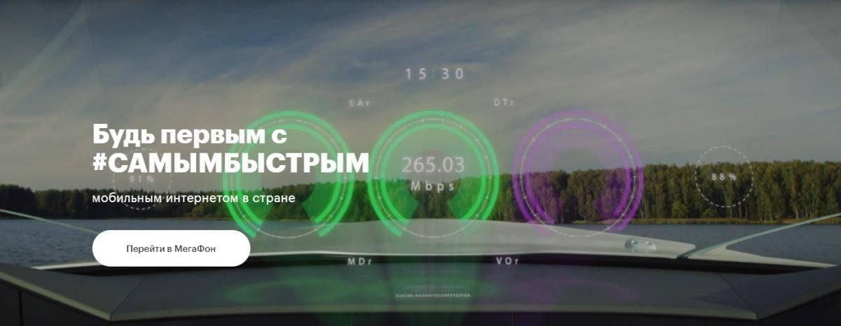 site-megafon-krasnoyarsk3.png