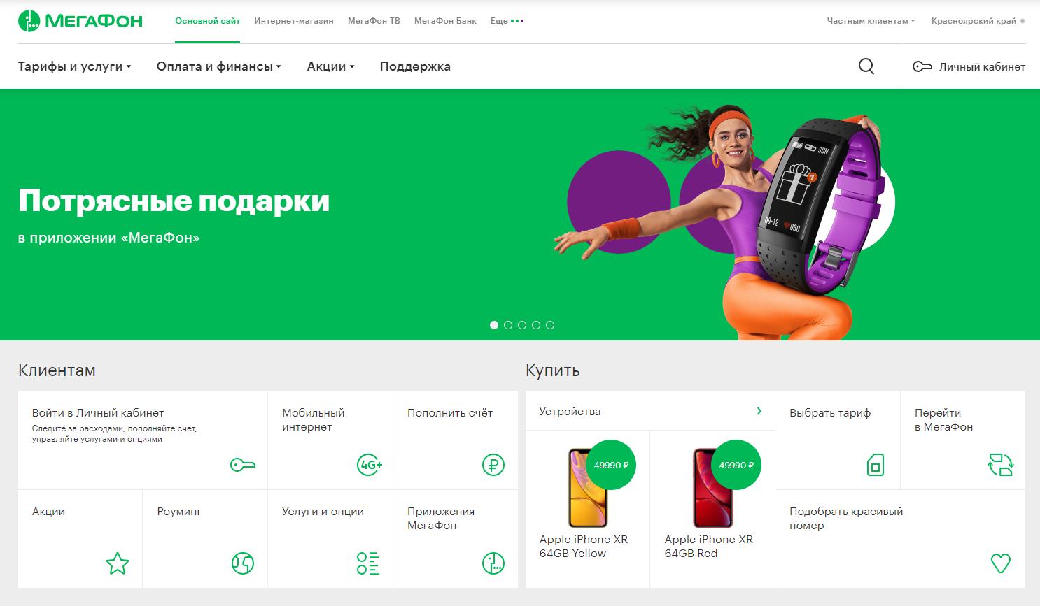 site-megafon-krasnoyarsk2.png