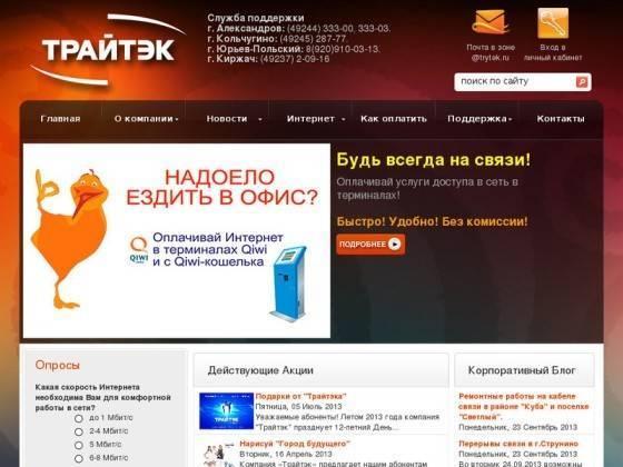 tritek-gl-1.jpg
