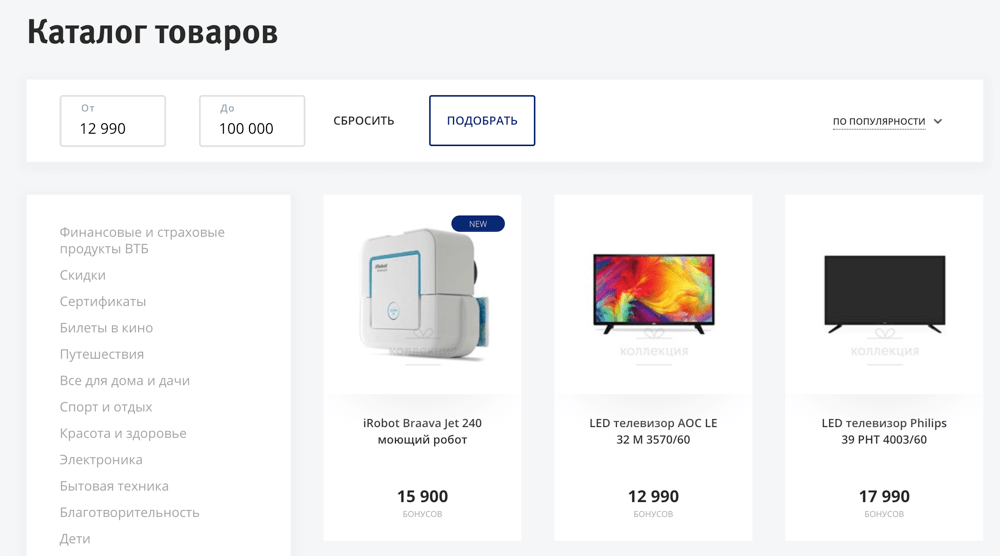collection-vtb-catalog.png
