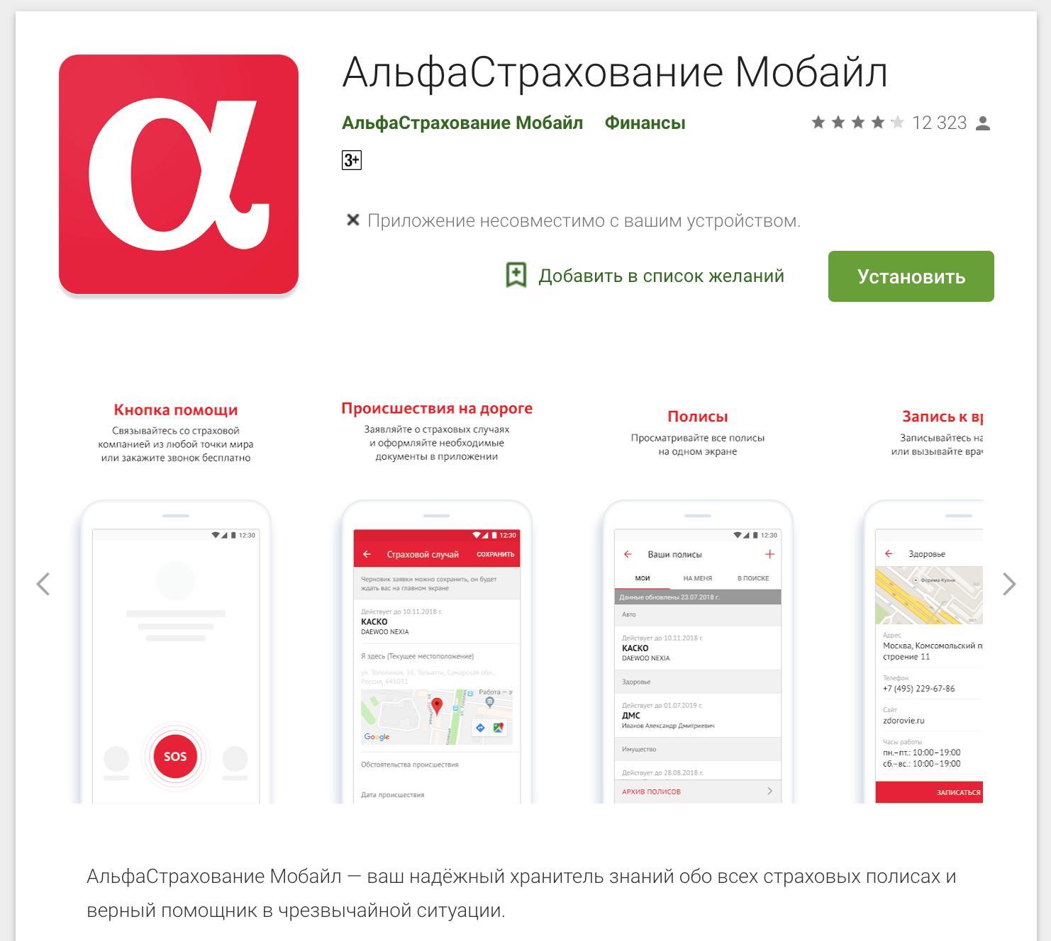 alfastrah-app.png