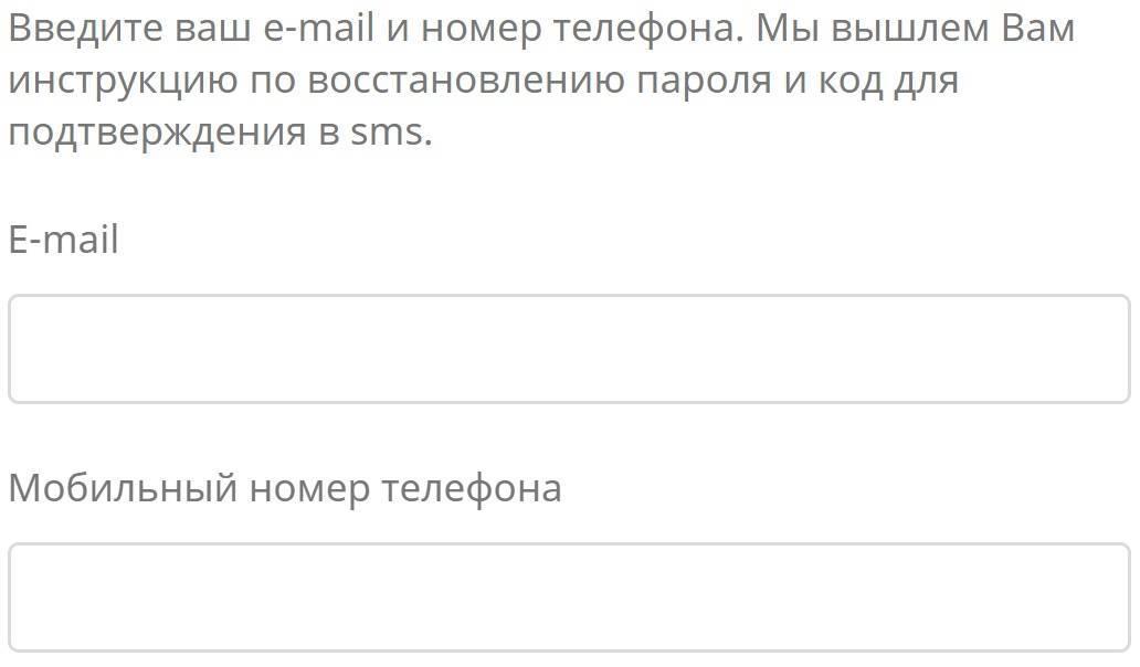 forma-vosstanovleniya-parolya.jpg