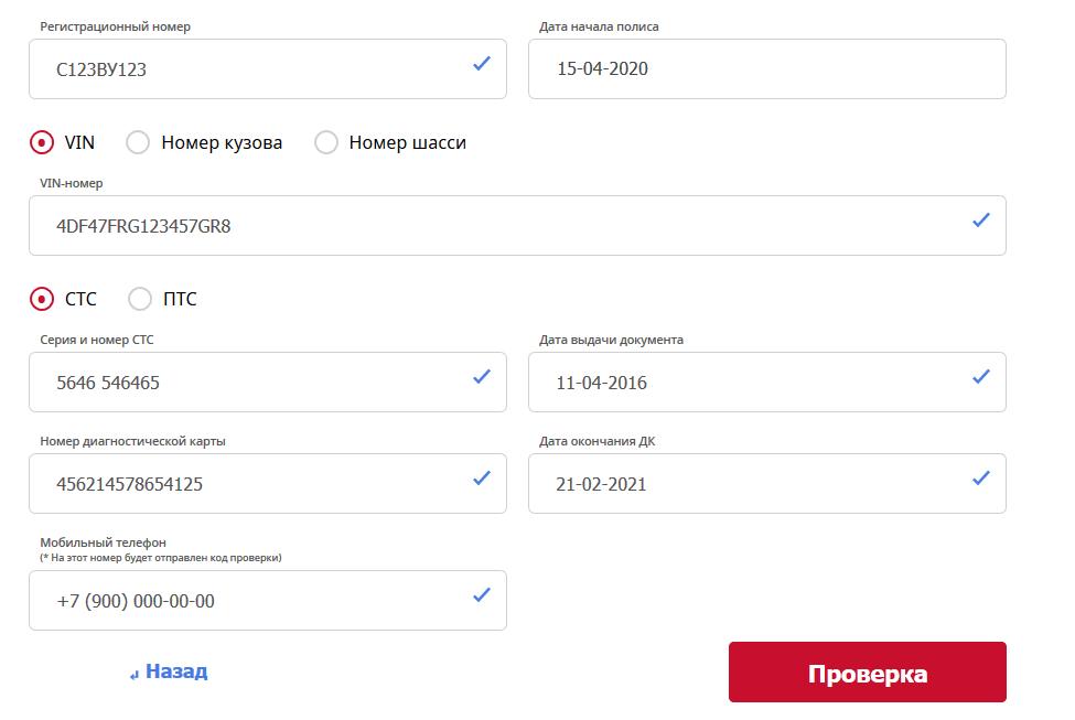polnye-dannye-o-transportnom-sredstve-e1590163624873.png