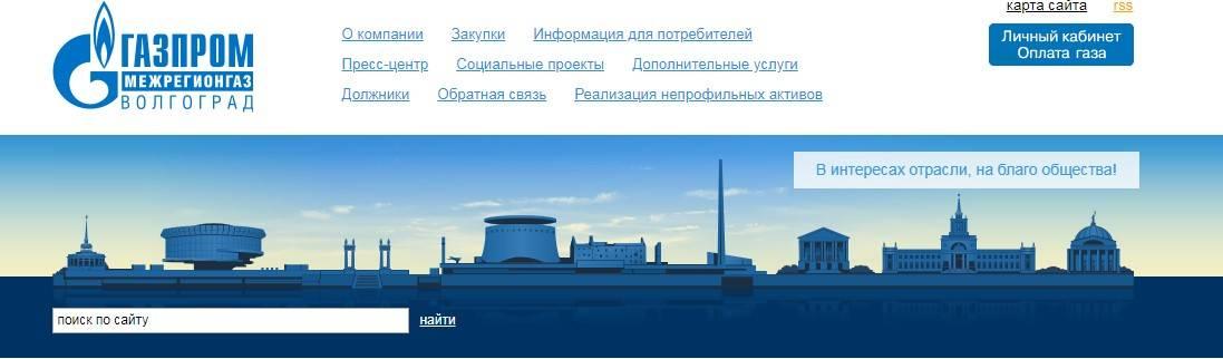 gazprom-mezhregiongaz-volgograd-1.jpg