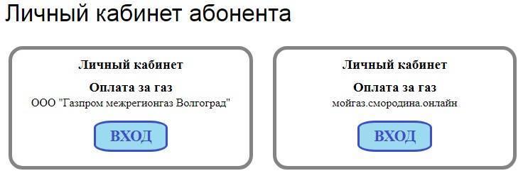gazprom-mezhregiongaz-volgograd-4.jpg