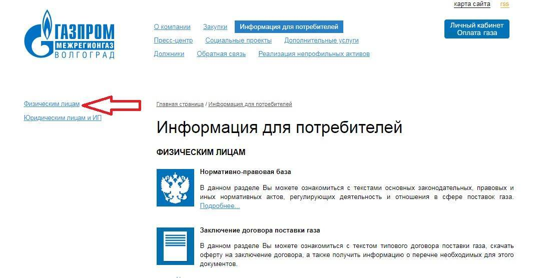 gazprom-mezhregiongaz-volgograd-7.jpg