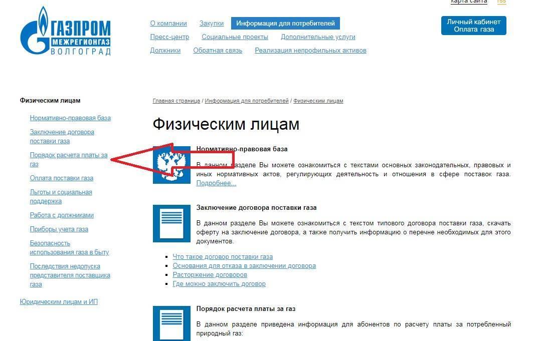 gazprom-mezhregiongaz-volgograd-8.jpg