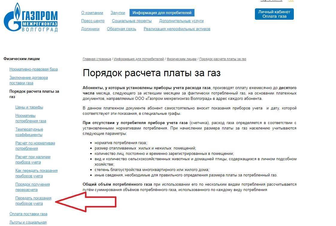 gazprom-mezhregiongaz-volgograd-9.jpg