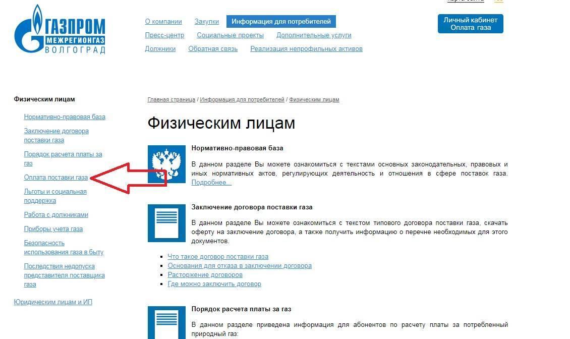 gazprom-mezhregiongaz-volgograd-13.jpg