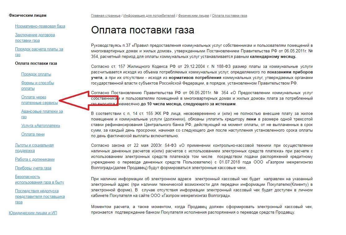 gazprom-mezhregiongaz-volgograd-14.jpg