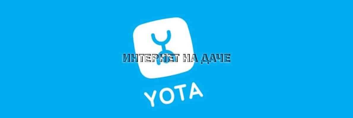 lichnyy-kabinet-yota-registratsiya-i-vozmozhnosti-1.jpg