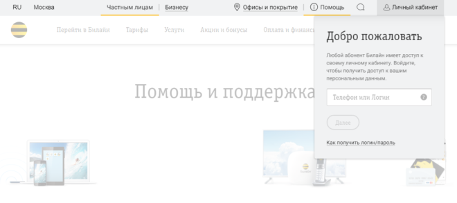 Podderzhka-Beeline-660x293.png