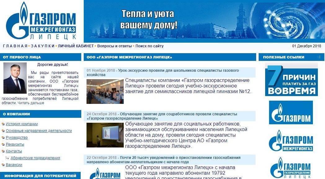 gazprom-mezhregiongaz-lipeck-1-e1543862347841.jpg