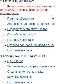 gazprom-mezhregiongaz-lipeck-2.jpg