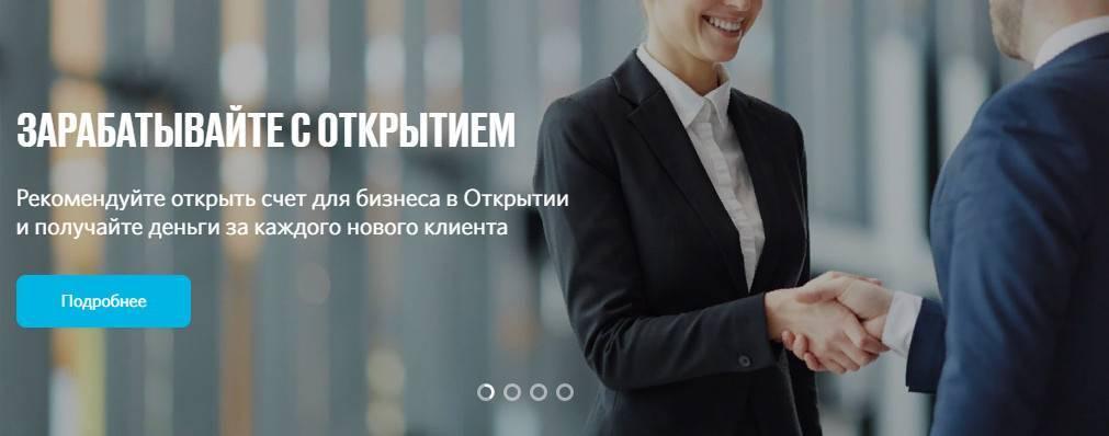 bank-otkrytie-biznes-portal.jpg