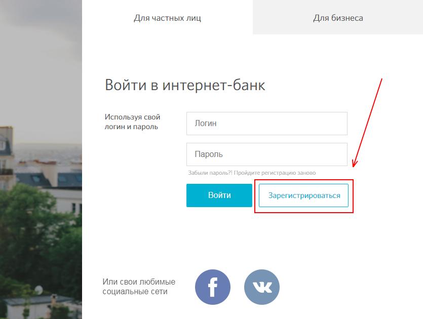 3-bank-otkrytie-lichnyy-kabinet-online.png