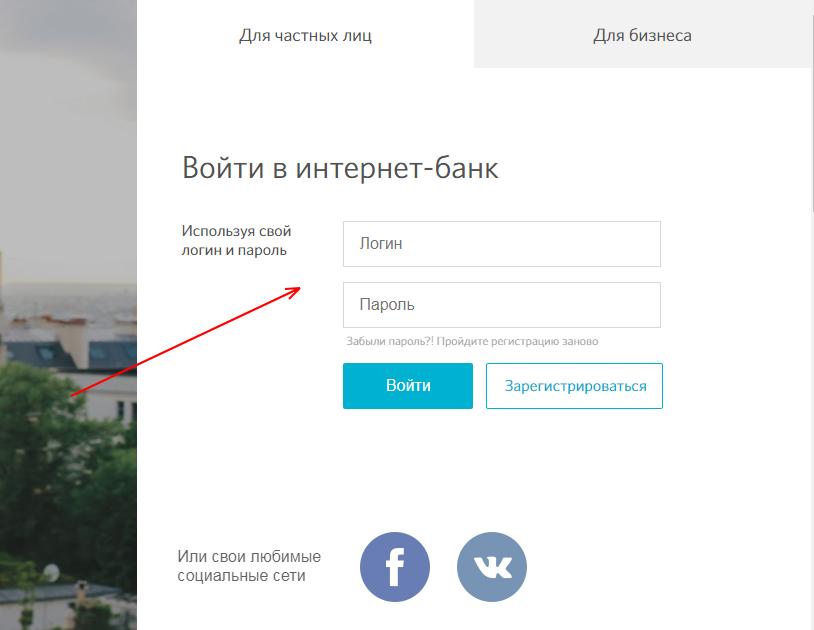 6-bank-otkrytie-lichnyy-kabinet-online.png