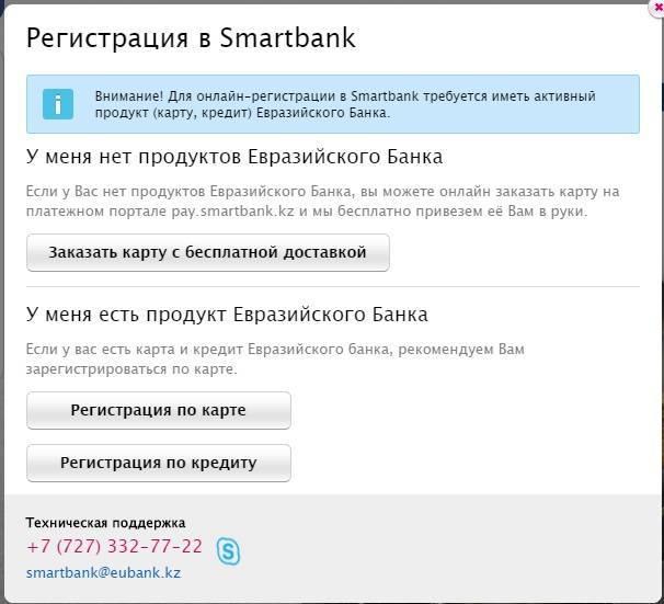 evrazijskij-bank-lichnyj-kabinet-4.jpg