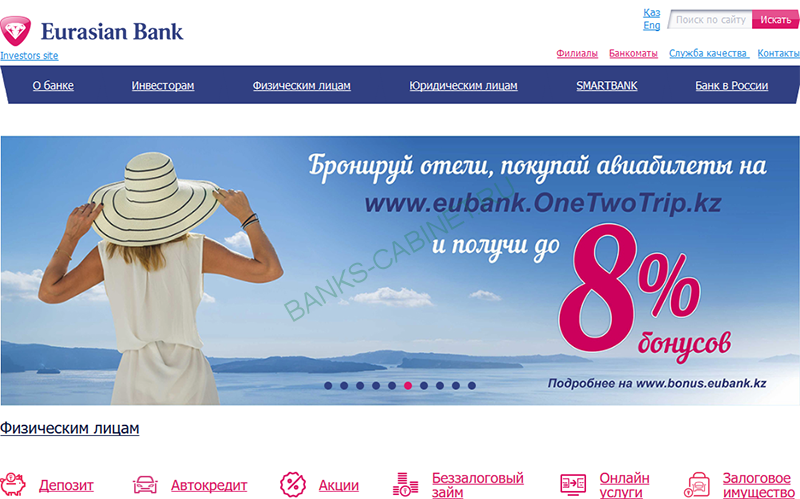 Glavnaya-stranitsa-ofitsialnogo-sajta-Evrazijskogo-banka.png
