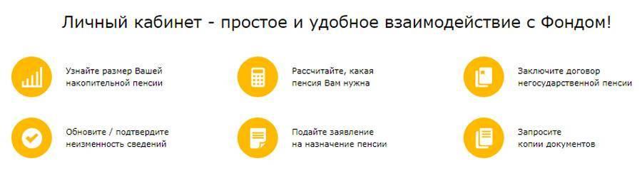 npf-elektroenergetiki-lichnyiy-kabinet-vhod-dlya-fizicheskih-lits.jpg