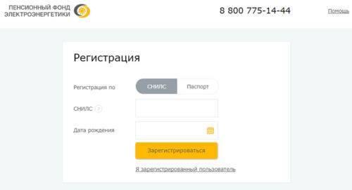 elektroenergetiki-registratsiya-500x271.jpg