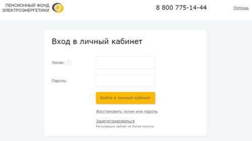 vhod-v-lichnyiy-kabinet-500x279.jpg