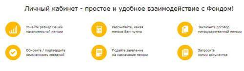 vozmozhnosti-kabineta-500x146.jpg