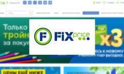 fix-price.c91d56b285e42804d7db7852f4aaeb64.jpg