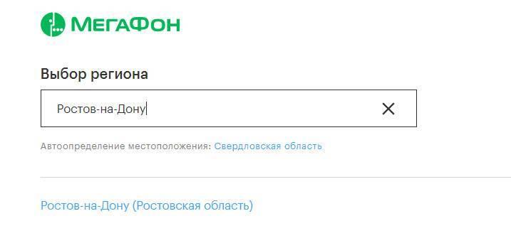 site-megafon-rostov-1.jpg