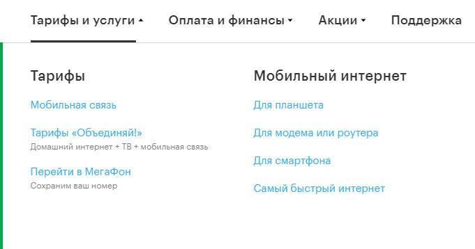 site-megafon-rostov-2.jpg