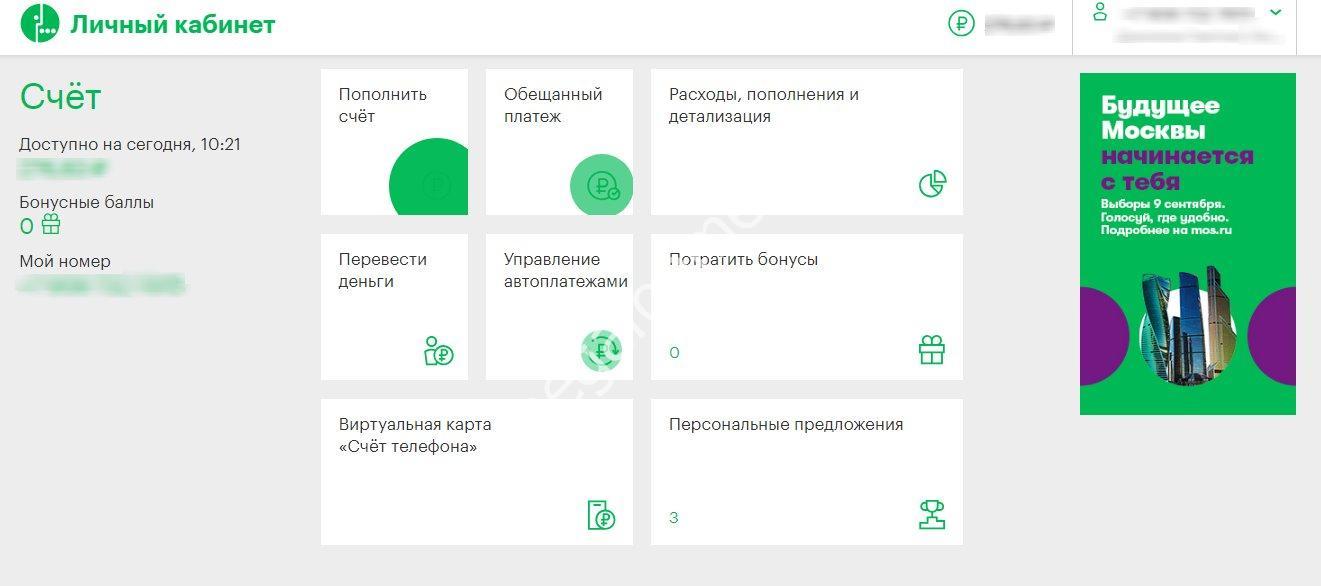 lichnyj-kabinet-megafon5.jpeg