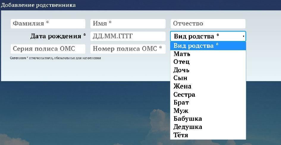 запись-к-врачу-Иркутск-шаг1.jpg
