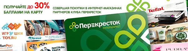 my-perekrestok-ru.png