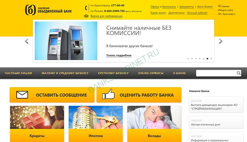 Glavnaya-stranitsa-ofitsialnogo-sajta-Enisejskogo-Obedinennogo-Banka.png