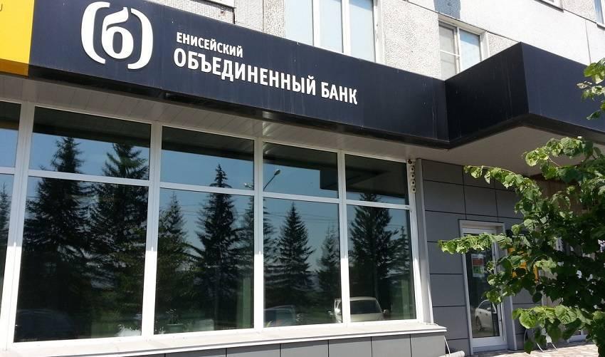 enisejskij-obedinennyj-bank-3.jpg