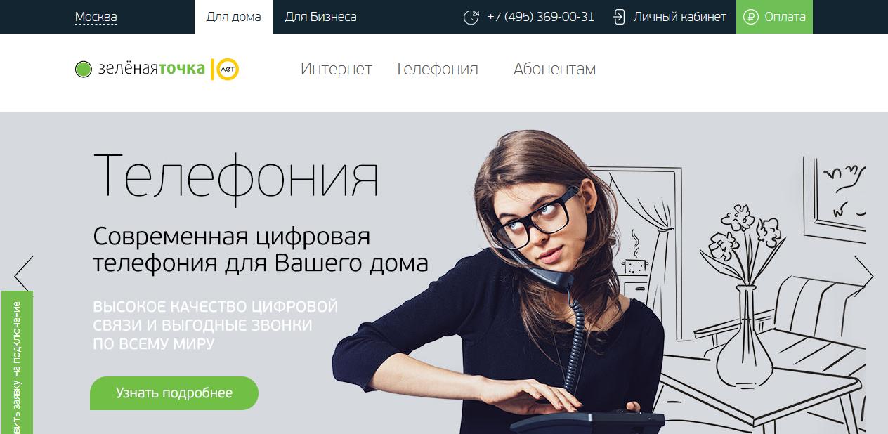 Glavnaya-stranitsa-ofitsialnogo-sajta-Zelyonaya-tochka.png