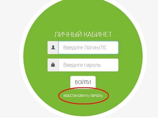 Vosstanovlenie-parolya-ot-lichnogo-kabineta-Zelyonaya-tochka-.jpg