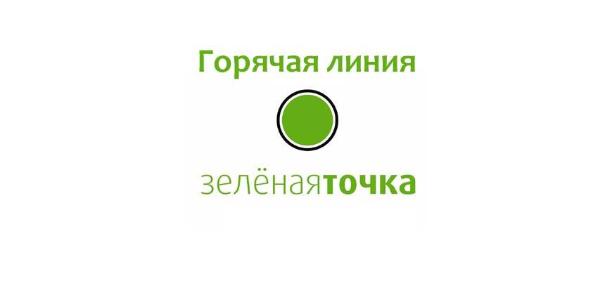 Goryachaya-liniya-Zelenaya-Tochka.jpg