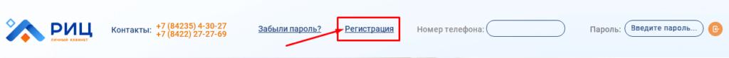 Knopka_dlya_otkrytiya_formy_regisratsii_v_lichnom_kabinete_RITS_Ulyanovsk_9d6d99516b74520a3618cf0796aa4b8a-1-1024x82.png